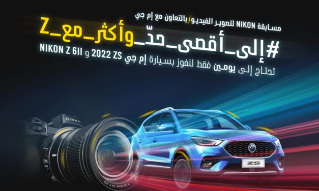 """قيادة تحت الأضواء احتفاءًا بالتميز! """"نيكون"""" و""""إم جي"""" تبحثان عن أفضل صانعي المحتوى المرئي في الإمارات"""