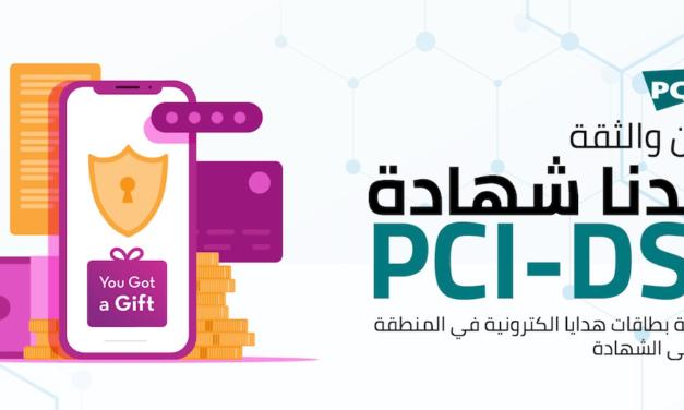 المنصة الرائدة في بطاقات الهدايا الإلكترونية YouGotaGift تحوز على أول شهادة اعتماد لمعيار أمان بيانات صناعة بطاقات الدفع (PCI-DSS) لبطاقات الهدايا الإلكترونيّة في المنطقة