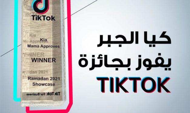 تأتي ضمن استراتيجية الشركة للوصول إلى عملائها في مختلف المنصات تيك توك تمنح كيا الجبر أفضلية الحملات التعريفية