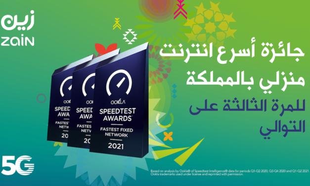 """""""زين السعودية"""" تفوز للمرة الثالثة على التوالي بجائزة أسرع إنترنت منزلي في المملكة منSpeedtest"""